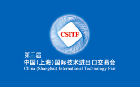 SNECI Exhibited At The CSITF In Shanghai